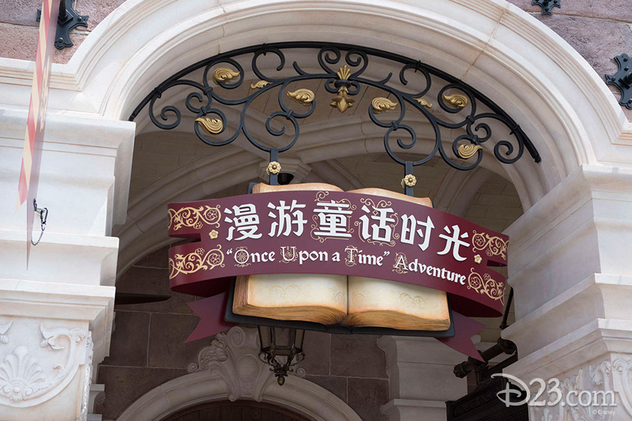 Once Upon a Time Adventure at Shanghai Disneyland