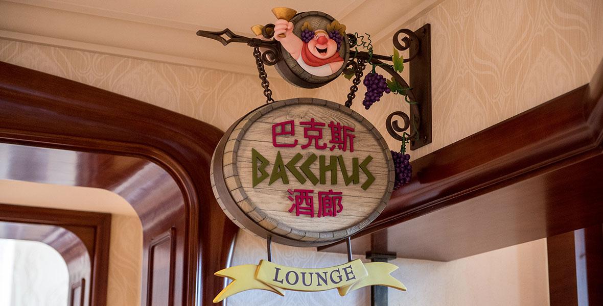 Bacchus Lounge