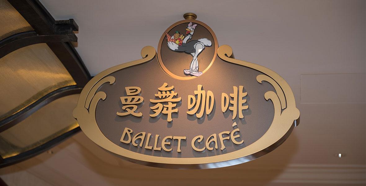 Ballet Cafe