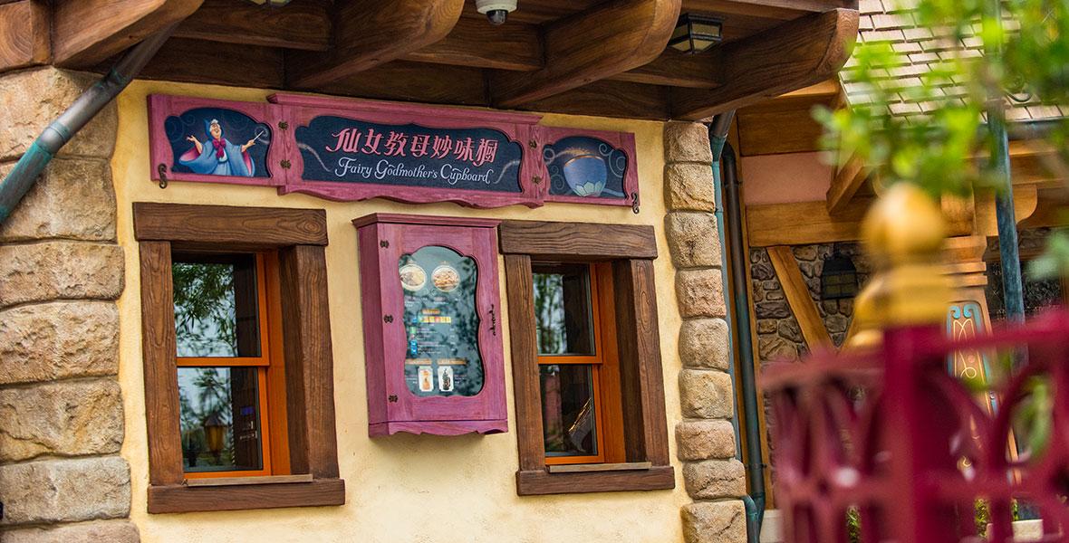 Fairy Godmother's Cupboard