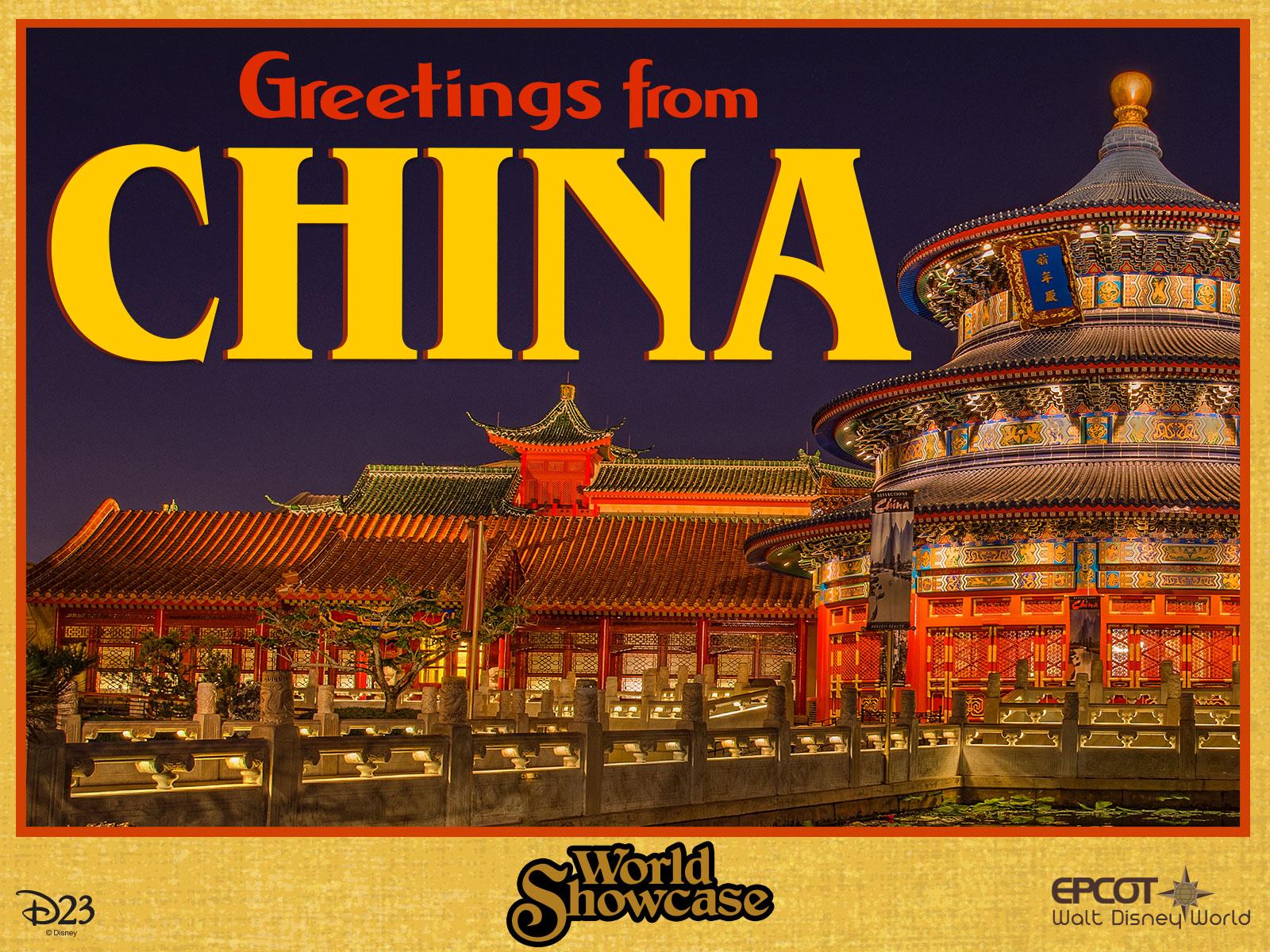 China pavilion postcard