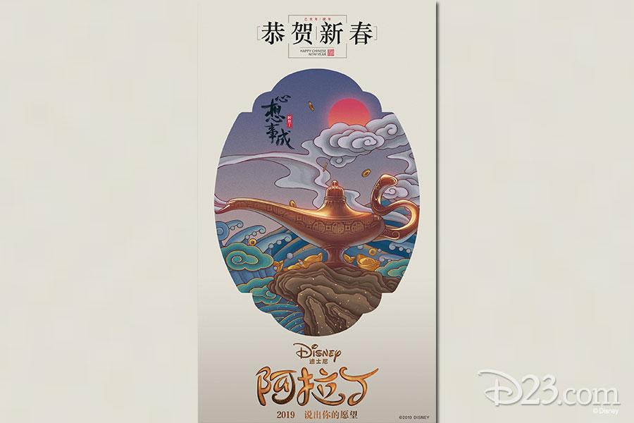 Aladdin Poster Designed by Cao Zheng