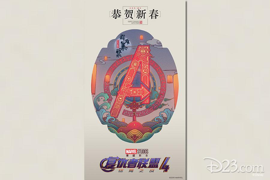 Avengers: Endgame Poster Designed by Cao Zheng
