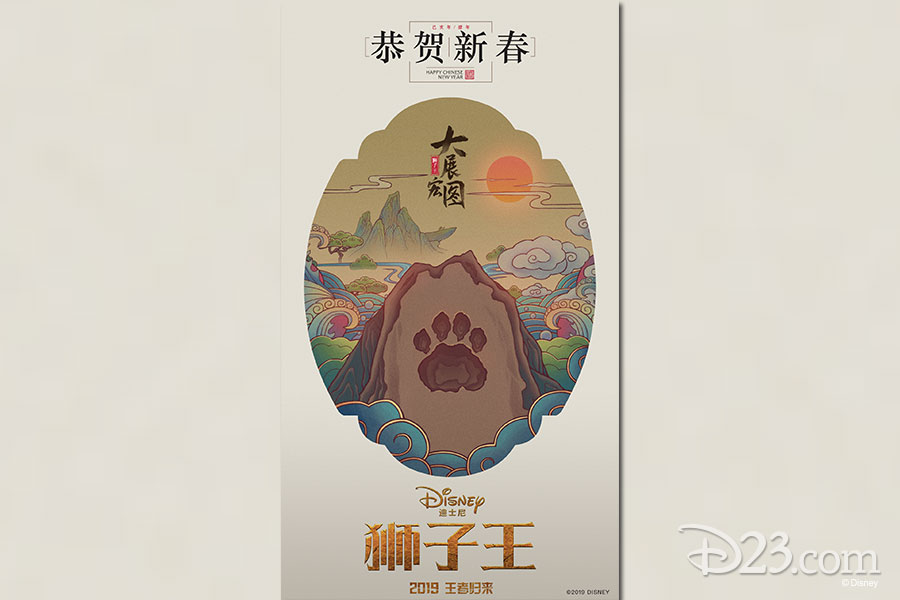 The Lion King Poster Designed by Cao Zheng
