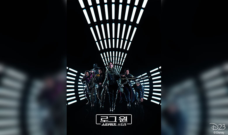 Rouge One